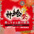 ★『神絵祭-彩-』博…