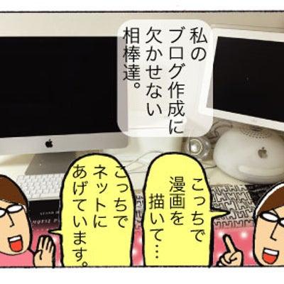 PC依存と教訓と6万円の記事に添付されている画像