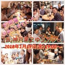 1/19開催 神戸第…