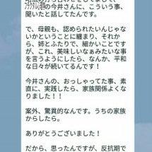 うるさい母親→平和な…