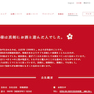 【宮寒梅】ウェブサイトリニューアル!の記事より