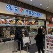洋食YOSHIMI(…