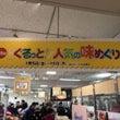 銀座千疋屋(札幌大丸…