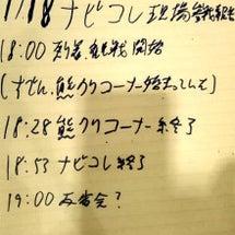 ナビコレ 1月18日…
