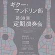 筑波大学ギター・マン…