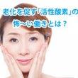 老化を促す「活性酸素…