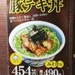 松乃家 豚テキ丼