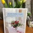 花と暮らす認知症予防…