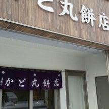 札幌市東区「かど丸餅…
