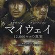 本日の映画:戦争を生…