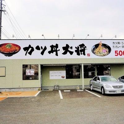 カツ丼大将 鳥栖店~ワンコインでカツ丼の記事に添付されている画像