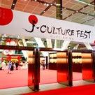 いよいよ、始まります❗️J-CULTURE FEST 2018@国際フォーラムの記事より