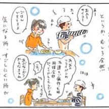 エッセイ漫画「同棲生…
