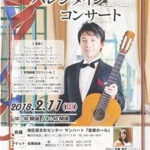 2/14☆癒しのギタ…