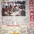 「フィッシングショー…
