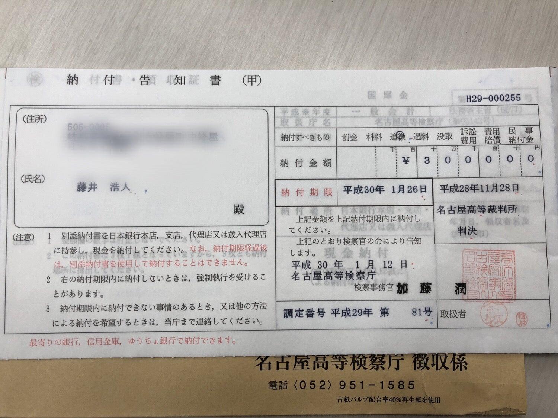 藤井浩人 前美濃加茂市長 公民権回復まで1097日追徴金は、容疑と同額30万円。 改めて、全く納得はいかない。残り1075日。
