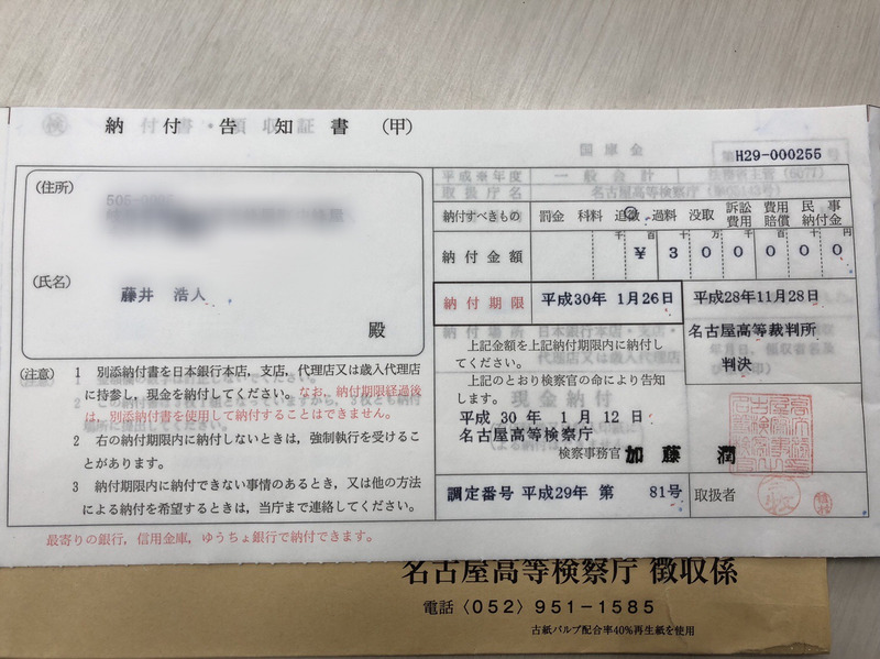 追徴金は、容疑と同額30万円。 改めて、全く納得はいかない。残り1075 ...