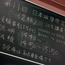 日本城郭検定2級、3…