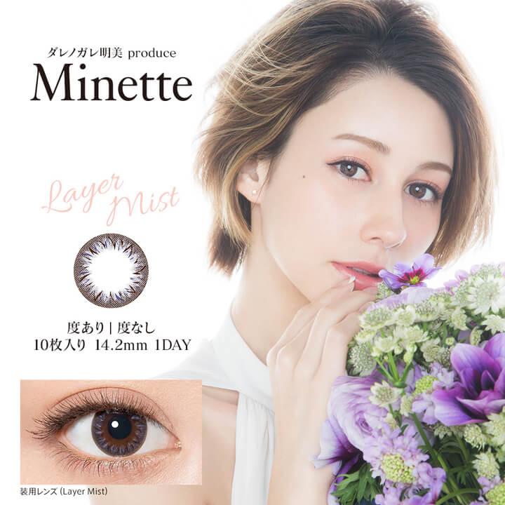 Minette(ミネット)レイヤーミスト