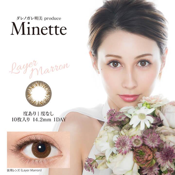 Minette(ミネット)レイヤーマロン