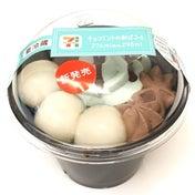 【セブン】チョコミントスイーツフェア☆チョコミントの和ぱふぇ