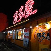 博多屋、横川