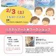 ☆2月3日仙台でパス…