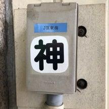 新幹線にも東の神‼️…