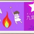 ◆2018 「九紫火…