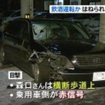 危険運転致死罪の適用…