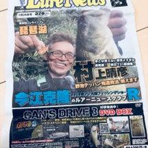 Lure News(…