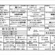 ★1/20(土)10…
