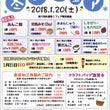 ★1/20(土)冬の…