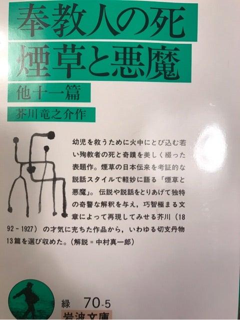芥川龍之介 No.2◇奉教人の死・煙...