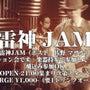 本日雷神Jam!!