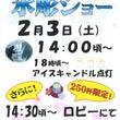 【イベント】2月3日…