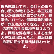 """""""奨学金破産""""の衝撃"""