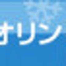 平昌オリンピック日本…