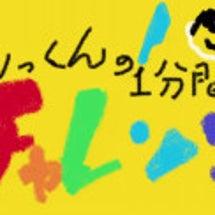 【SP!N】1月19…