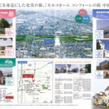 ☆コンフォーレの街☆…
