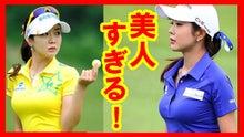 美人すぎる女子プロゴルファー