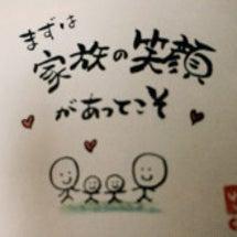 まずは家族の笑顔があ…