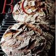 パンと菓子の専門誌B…