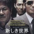 本日の映画:潜入捜査…