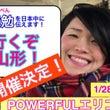 【POWERFULエ…
