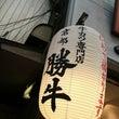 【その他】京都勝牛~…