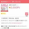 簡単200円♪ 賃貸…