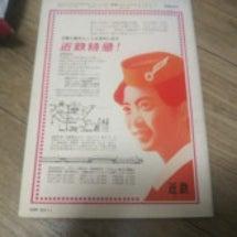 昭和42年の広告♪