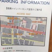 提携駐車場が変更にな…