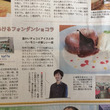 神奈川新聞に掲載され…